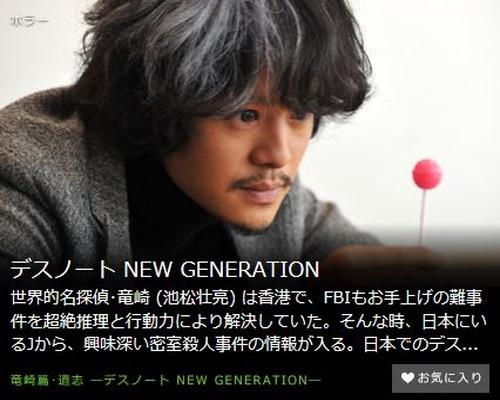 デスノート NEW GENERATION第2話