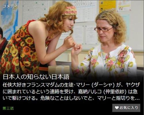 日本人の知らない日本語第3話