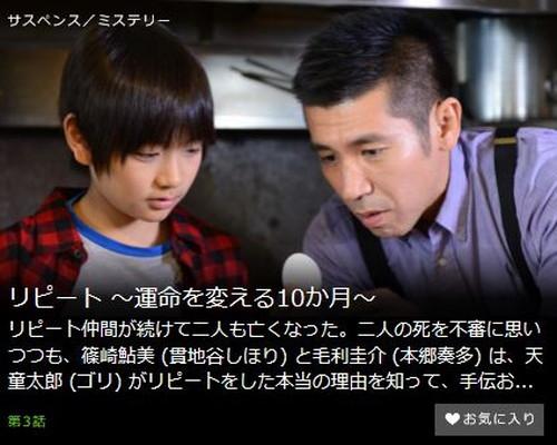 リピート ~運命を変える10か月~第3話