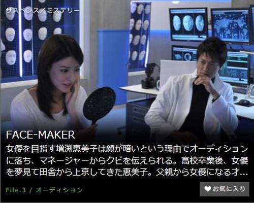 FACE-MAKER第3話