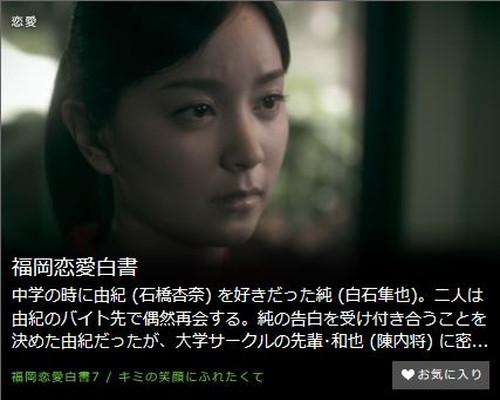 福岡恋愛白書第3話