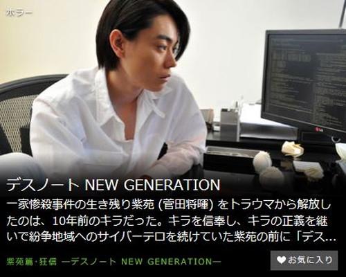 デスノート NEW GENERATION第3話