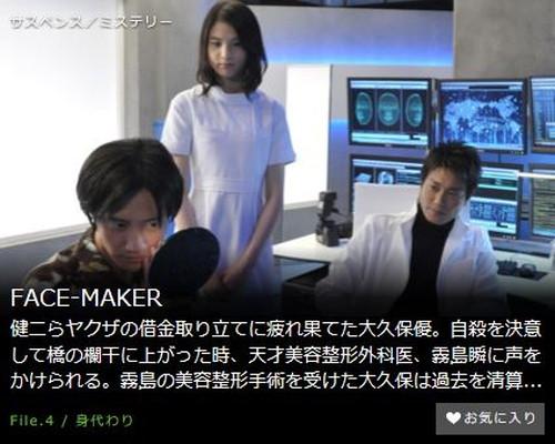 FACE-MAKER第4話