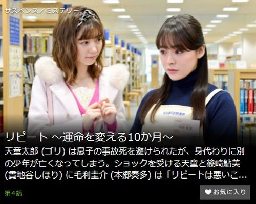 リピート ~運命を変える10か月~第4話