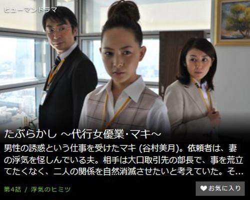 たぶらかし ~代行女優業・マキ~第4話