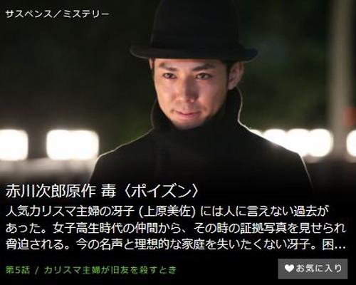 赤川次郎原作 毒〈ポイズン〉第5話