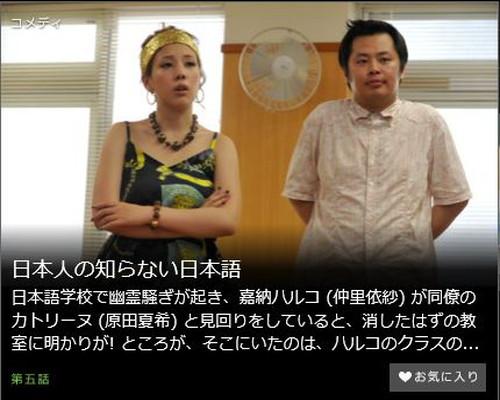 日本人の知らない日本語第5話