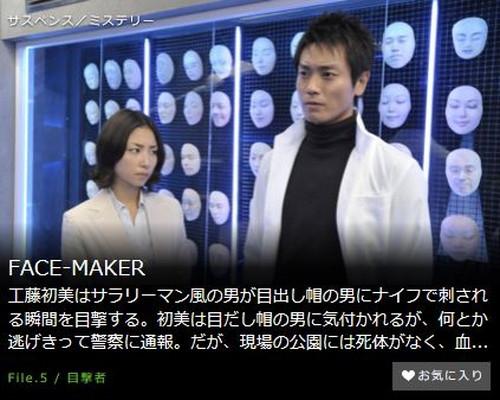 FACE-MAKER第5話