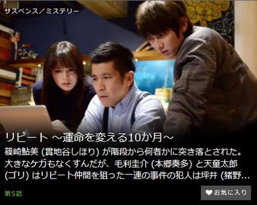 リピート ~運命を変える10か月~第5話