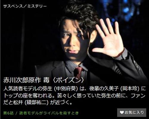 赤川次郎原作 毒〈ポイズン〉第6話