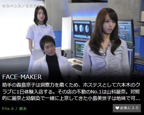 FACE-MAKER第6話