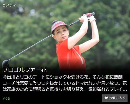 プロゴルファー花第6話