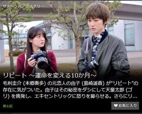 リピート ~運命を変える10か月~第6話
