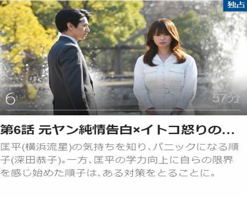 初めて恋をした日に読む話 ディレクターズカット版第6話
