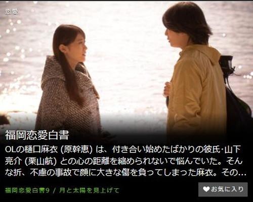 福岡恋愛白書第6話
