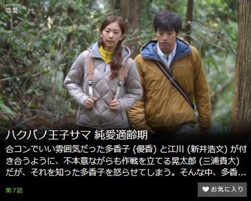 ハクバノ王子サマ 純愛適齢期第7話