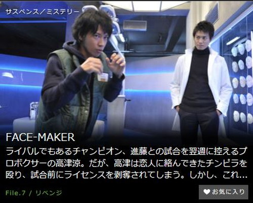 FACE-MAKER第7話