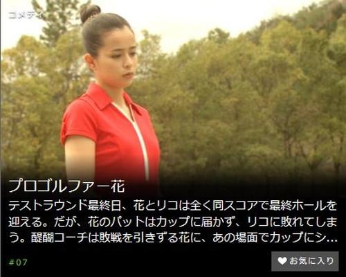 プロゴルファー花第7話