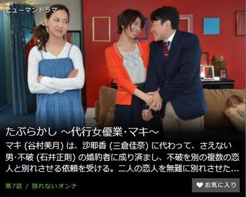 たぶらかし ~代行女優業・マキ~第7話