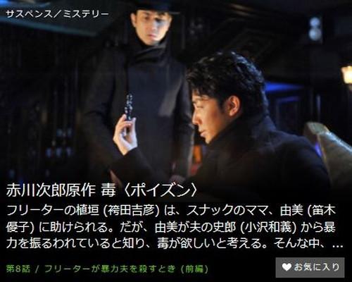 赤川次郎原作 毒〈ポイズン〉第8話