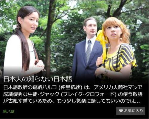 日本人の知らない日本語第8話