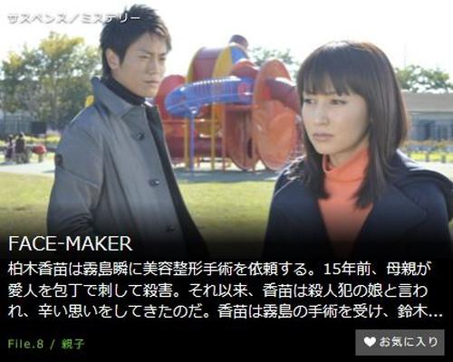 FACE-MAKER第8話