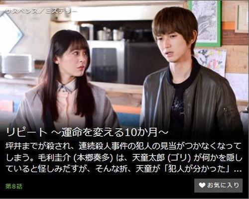 リピート ~運命を変える10か月~第8話