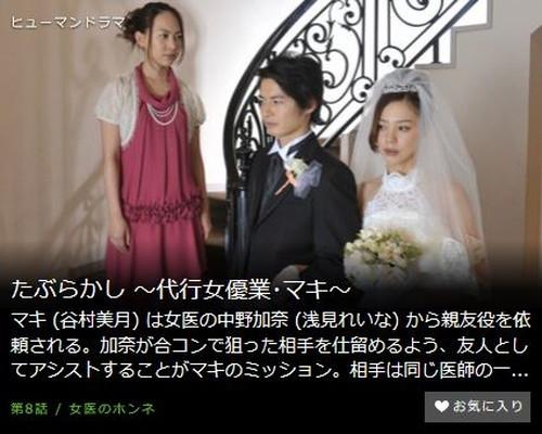 たぶらかし ~代行女優業・マキ~第8話