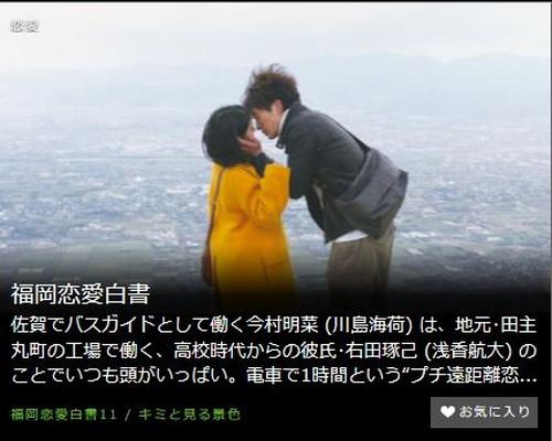 福岡恋愛白書第8話