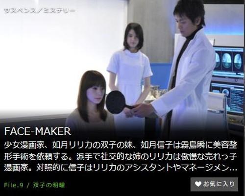 FACE-MAKER第9話
