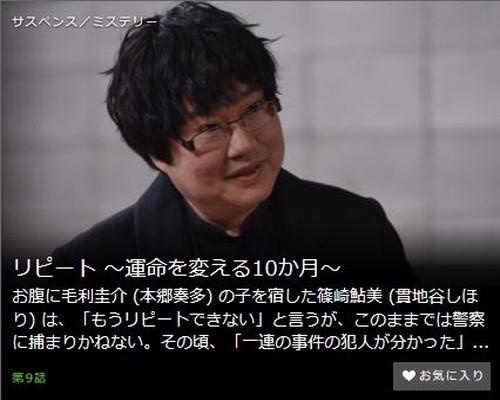 リピート ~運命を変える10か月~第9話