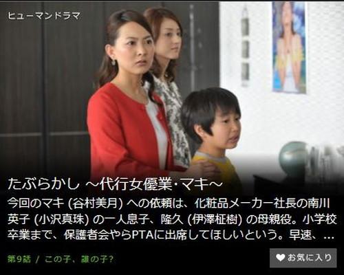 たぶらかし ~代行女優業・マキ~第9話