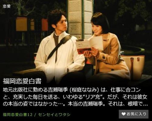 福岡恋愛白書第9話