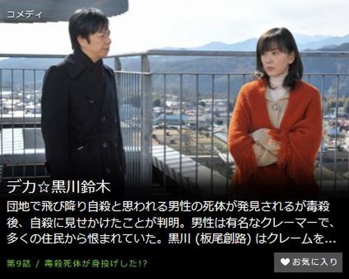 デカ☆黒川鈴木第9話