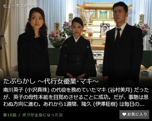 たぶらかし ~代行女優業・マキ~第10話