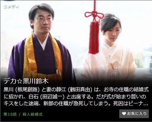 デカ☆黒川鈴木第10話