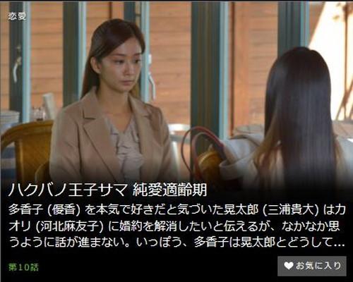 ハクバノ王子サマ 純愛適齢期第10話