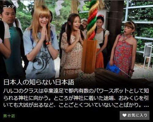 日本人の知らない日本語第10話