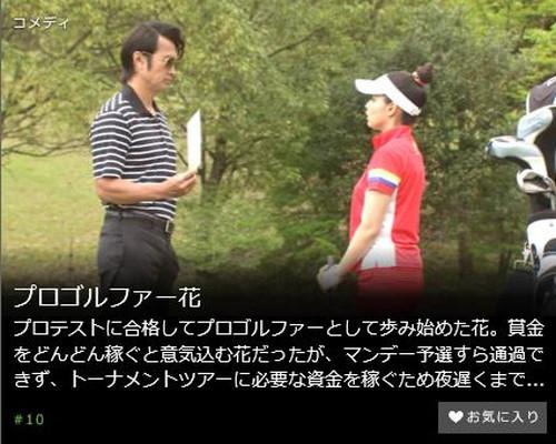 プロゴルファー花第10話