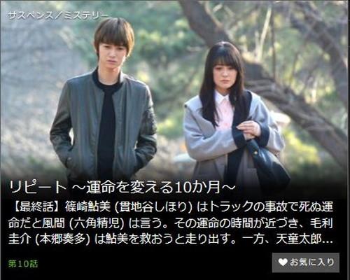 リピート ~運命を変える10か月~第10話