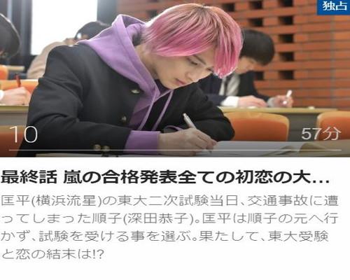 初めて恋をした日に読む話 ディレクターズカット版第10話