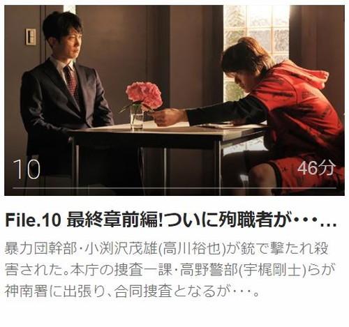 ハンチョウ4 ~神南署安積班~第10話