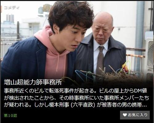 増山超能力師事務所第10話