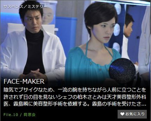 FACE-MAKER第10話