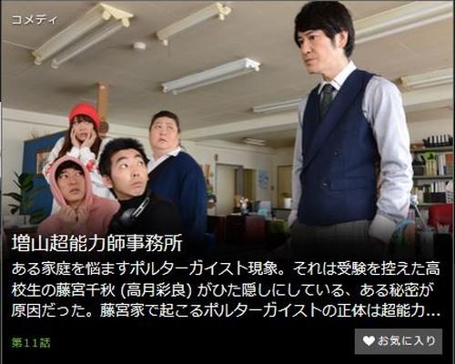増山超能力師事務所第11話
