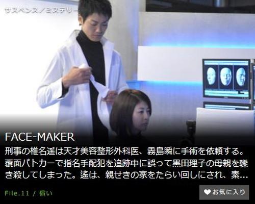 FACE-MAKER第11話