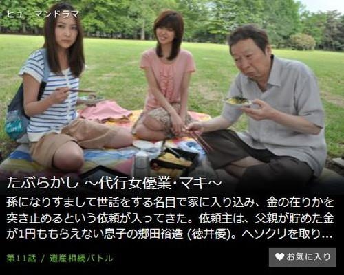 たぶらかし ~代行女優業・マキ~第11話