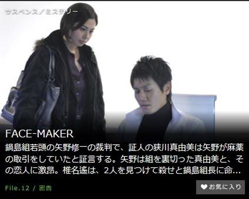 FACE-MAKER第12話