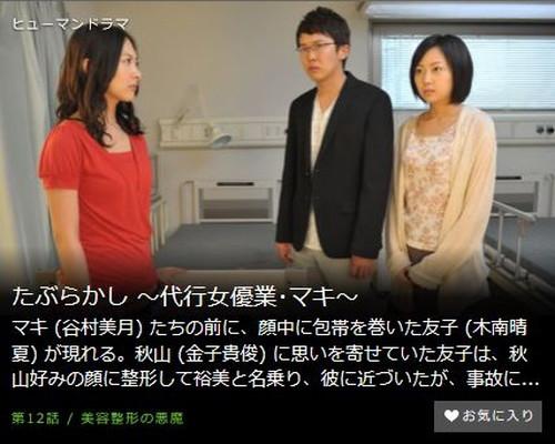 たぶらかし ~代行女優業・マキ~第12話