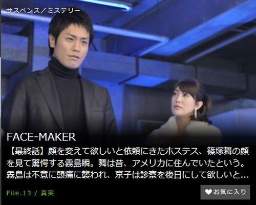 FACE-MAKER第13話